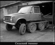 СЕЛЬСКИЙ ТЮНИНГ.