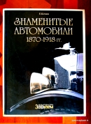 """№466. КНИГА""""ЗНАМЕНИТЫЕ АВТОМОБИЛИ 1870-1918""""."""